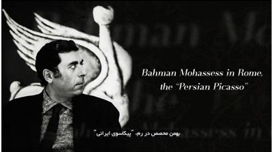 """Ambasciata d'Italia in Iran: docufilm su Mohassess, il """"Picasso persiano"""""""